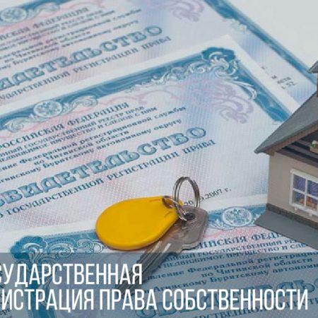 государственная регистрация права на дом