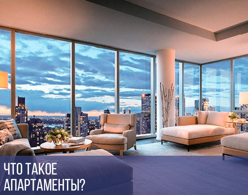 Аппартаменты что такое дома за рубежом купить